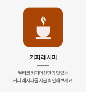 커피 레시피